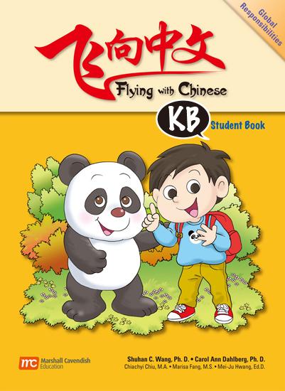 飞向中文 (KB)