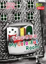 我的彩色房间