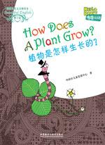 植物是怎样生长的?