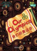 我们的奥运会