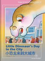 小恐龙来到大城市