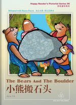小熊搬石头