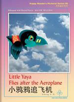 小鸦鸦追飞机