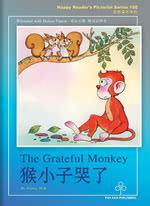 猴小子哭了