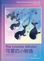 可爱的小鲸鱼