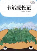 《互动彩虹桥》分级读本系列