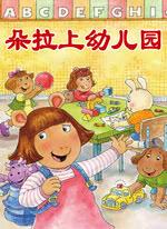 朵拉上幼儿园(中文书)