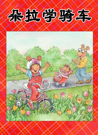 朵拉学骑车(中文书)