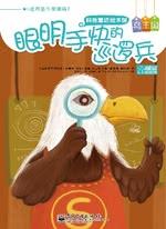 科普童话绘本馆·鸟王国