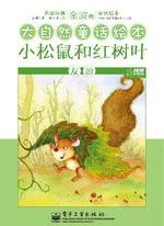 小松鼠和红树叶