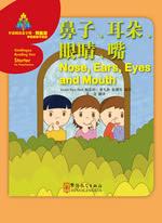 鼻子、耳朵、眼睛、嘴 (中文书)