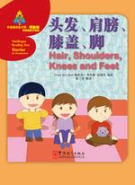 头发、肩膀、膝盖、脚 (中文书)