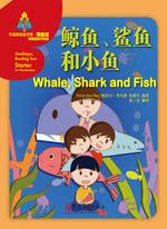 鲸鱼、鲨鱼和小鱼
