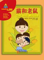 猫和老鼠 (中文书)