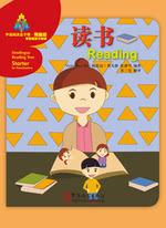 读书 (中文书)
