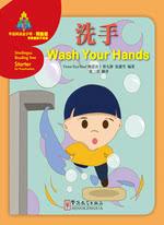 洗手 (中文书)