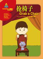 抢椅子 (中文书)