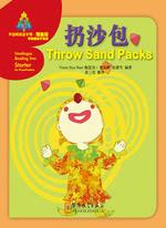 扔沙包 (中文书)