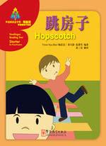 跳房子 (中文书)