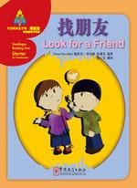 找朋友 (中文书)