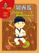 切西瓜 (中文书)