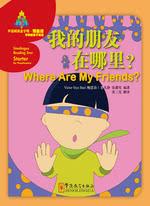 我的朋友在哪里?