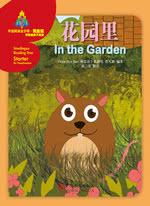 花园里 (中文书)