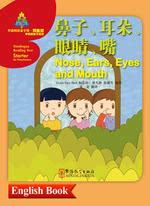 鼻子、耳朵、眼睛、嘴(英文书)