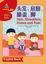头发、肩膀、膝盖、脚(双语书)