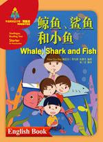 鲸鱼、鲨鱼和小鱼(英文书)