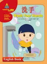 洗手(英文书)