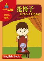 抢椅子(双语书)