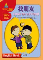 找朋友(双语书)