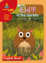 花园里(双语书)