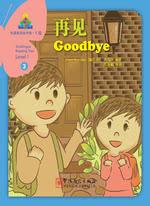 再见(中文书)