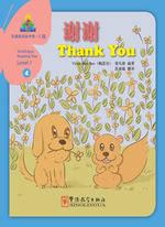 谢谢(中文书)