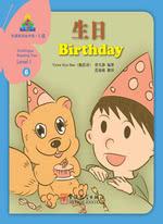 生日(中文书)