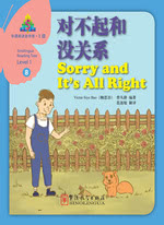 对不起和没关系(中文书)