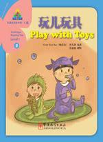 玩儿玩具(中文书)