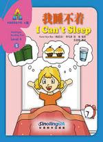 我睡不着(中文书)