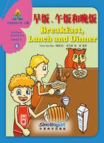 早饭、午饭和晚饭(中文书)