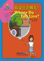 你家住在哪儿?(中文书)