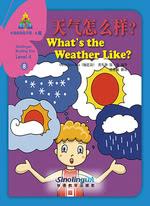 天气怎么样?(中文书)