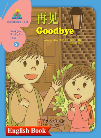 再见(英文书)