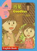 再见(双语书)