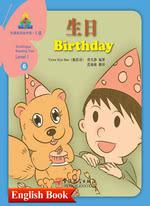 生日(双语书)