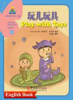 玩儿玩具(双语书)