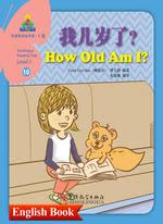 我几岁了?(双语书)