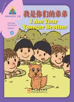 我是你们的弟弟