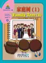 家庭树(1)(中文书)